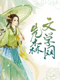 林氏小娇妻