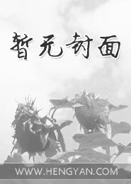 冷面妖姬:王爷别太拽